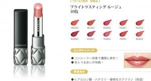 ESPRIQUE Bright Rouge Lasting