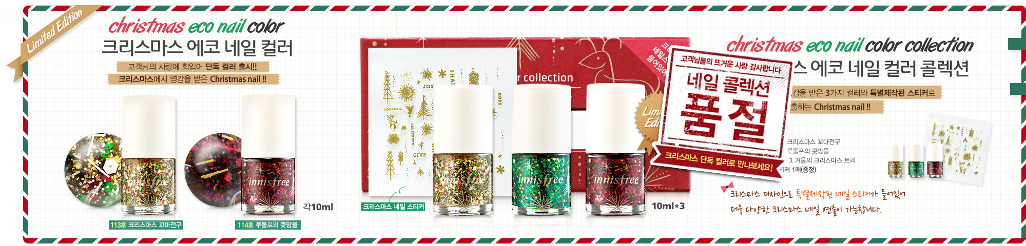 Innisfree Christmas Eco Nail Color collection