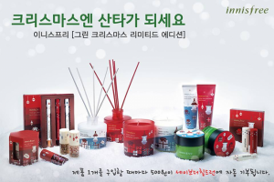 Innisfree 2012 Green Christmas Limited Edition
