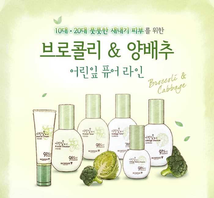 SkinFood linia Broccoli & Cabbage