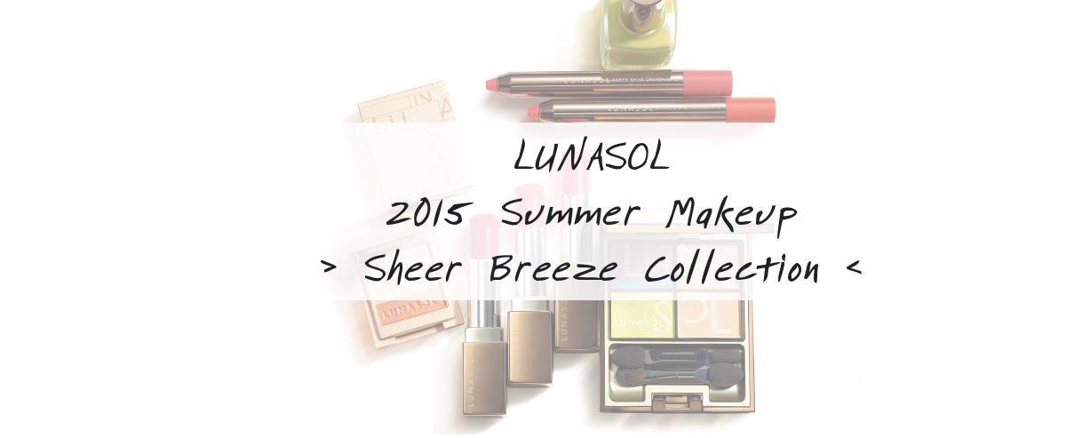 LUNASOL 2015 Summer Makeup – Sheer Breeze Collection