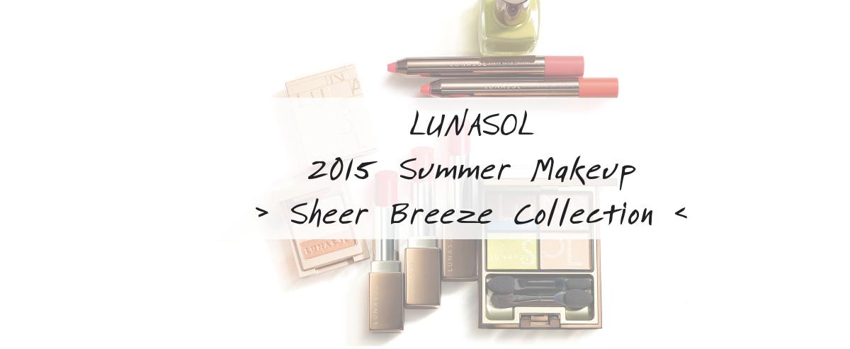 LUNASOL 2015 Summer Makeup – Sheer Breeze Collection