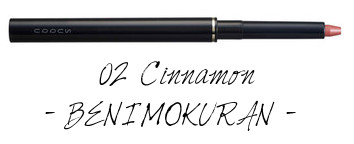 SUQQU 2017 Autumn Winter Collection Lip Defining Pencil 02 Cinnamon BENIMOKURAN