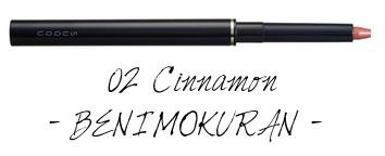 SUQQU 2017 Autumn Winter Collection Lip Defining Pencil 02 Cinnamon BENIMOKURAN