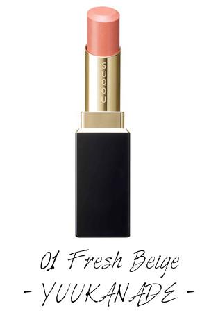 SUQQU 2017 Autumn Winter Collection Moisture Rich Lipstick 01 Fresh Beige YUUKANADE
