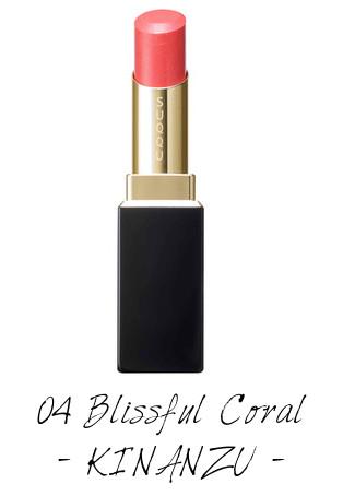 SUQQU 2017 Autumn Winter Collection Moisture Rich Lipstick 04 Blissful Coral KINANZU